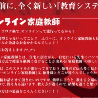 ■シン・オンライン家庭教師爆誕!!
