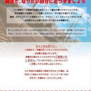 毎週土曜7時~朝活英会話モーニング付!英字新聞でディスカッション!