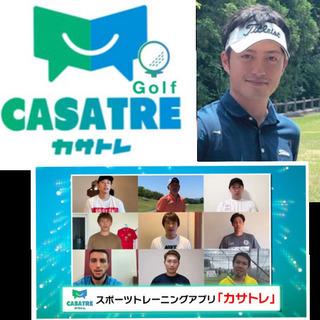 カサトレゴルフ!大阪で体験レッスン♪
