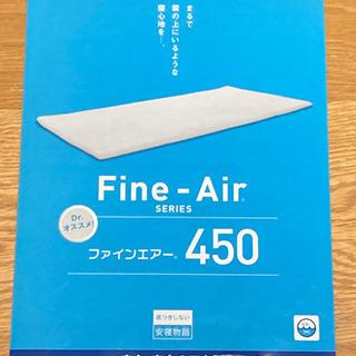 ファインエアー450 ダブルサイズ140×200