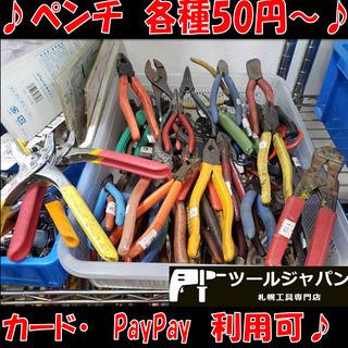 50円~!各種工具類 ペンチ ニッパー プライヤー ラジオペンチ...