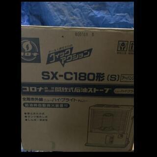 ☆387☆コロナ未使用ストーブ