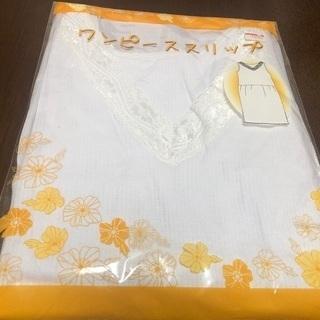 浴衣 ワンピーススリップ 新品未使用