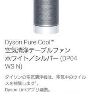 最新機種、新機能盛り沢山★保証有 ダイソン Dyson Pure...