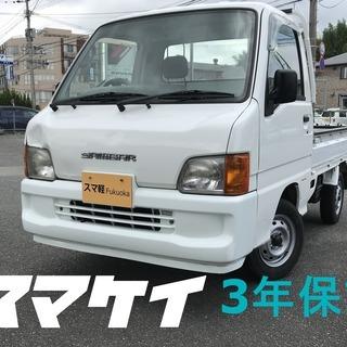 スマ軽 3年保証 車検2年付き サンバートラック 4WD/5速/...