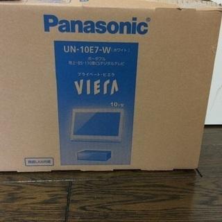 新品未使用 VIERA10インチ防水デジタルテレビ