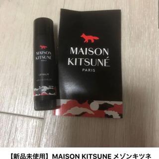 【新品未使用】MAISON KITSUNE リップ