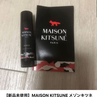 【新品未使用】MAISON KITSUNE メゾンキツネ  リッ...