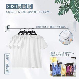 【新品・未開封】室内物干しワイヤー(ホワイト)