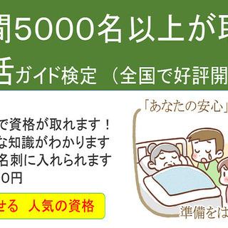 8/23(日)は半日で話題の終活の資格を取得!! 100年人生に...