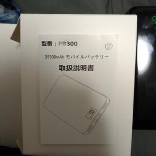 モバイルバッテリー25800mAh