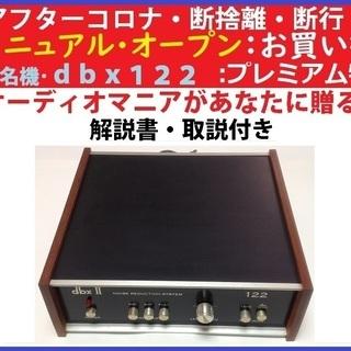 ②DBXⅡ-122:ノイズリダクションシステム