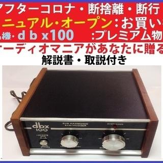 ③DBX100BoomBox:SubHarmonicSynthe...