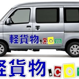 夜間9千円/日 大和市 座間市 宅配ドライバー