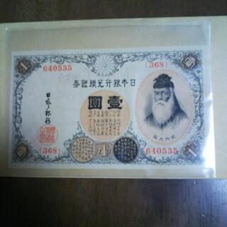 【壹圓】武内大臣(昔のお金)古銭