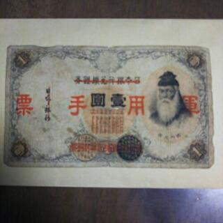 壹圓・軍用手票(昔のお金)古銭