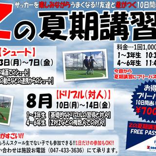 夏休みの10日間限定!!『Zの夏期講習』8月3日より開催します!!