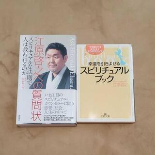 江原啓之 スピリチュアル 本