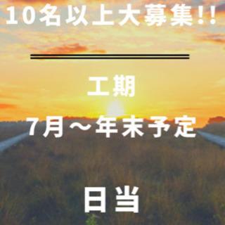 急募!! 月収30万円可能 メガソーラー 太陽光作業員02 大募...