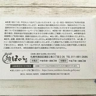 湯の郷 絢 ほのか 入浴回数券 11枚綴り 1セット★2021年3月31日迄 - 札幌市