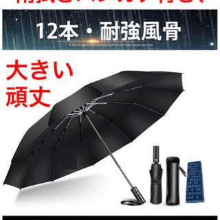 新品★折りたたみ傘 自動開閉  大きい 晴雨兼用 収納付き、雨拭...