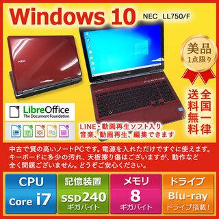 NEC ノートPC Win10 Core i7 8GB SSD2...