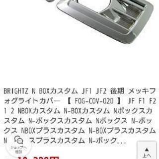 N-BOX Nボックス カスタム メッキ フォグカバー☆新品未使用