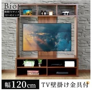 【新品・送料無料】テレビ台 壁面収納 テレビボード TVボード