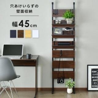 【新品・送料無料】壁面収納 幅45cm つっぱり 棚 薄型 ラッ...