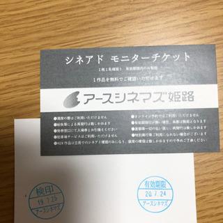 アースシネマズ姫路チケット