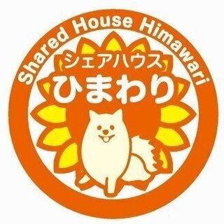 保護犬と暮らす小さなグループホームのサービス管理責任者募集(パート)