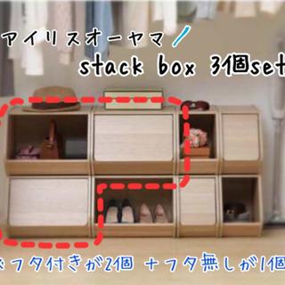 【7/28まで】stack box 3個set