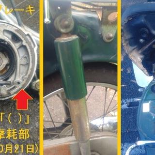 スーパーカブ  A-C50 実働車(概ね未整備車両) 原付キャブ車 セル無し 3速 − 東京都