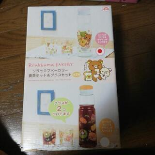 リラックマ 麦茶ポット&グラスセット