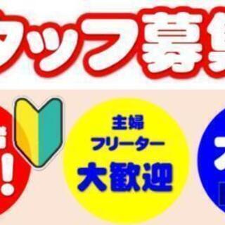 【急募!】在宅 日給12,000円〜 主婦・扶養内・初心者・副業OK!