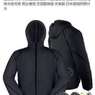 空調服  [Lサイズ]