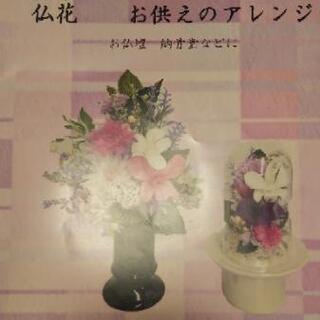 夏おすすめ✨通信講座 テクニカルコース No7 仏花