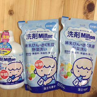 ミルトン 洗剤