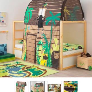 【最終値下げ】IKEA KURA ベッドテント ジャングル