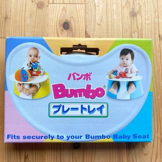 ☆バンボトレイ(バンボテーブル)と腰ベルトセット☆