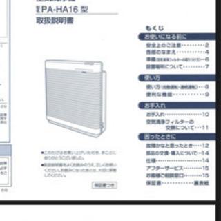 空気洗浄機 象印製