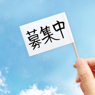 箱根町 強羅で働きませんか?全額日払い、即日勤務