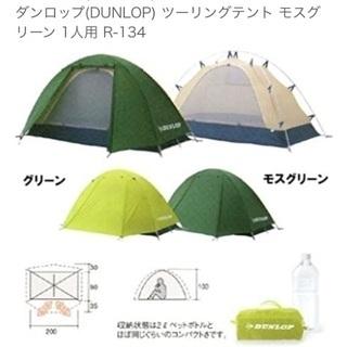 Dunlop R-134 1人用 テント と 封筒型寝袋 UNI...