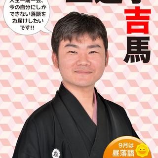 さるびあ落語(9月) 三遊亭吉馬