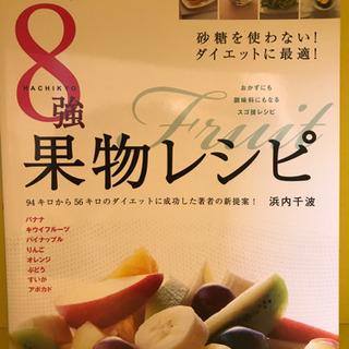 📚 浜内式8強果物レシピ 📚