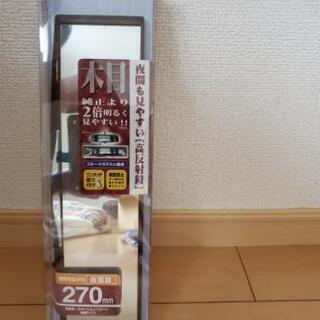 ルームミラー  木目27cm  新品未使用