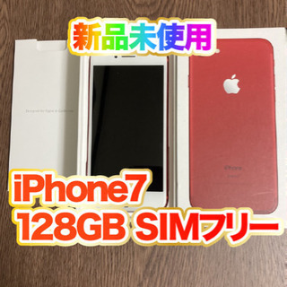 【新品未使用】iPhone7  128GB レッド 本体【SIM...