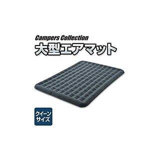 山善 キャンパーズコレクション エアマットクイーン AIR-M004