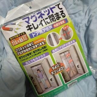 🍎新品 マグネットで閉まるドア用アミ戸🍎