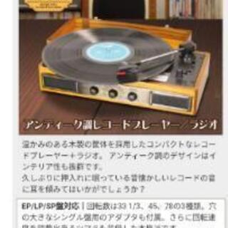 未使用品☆アンティーク調レコードプレーヤー ラジオ